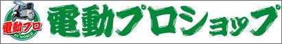 dendou-logo