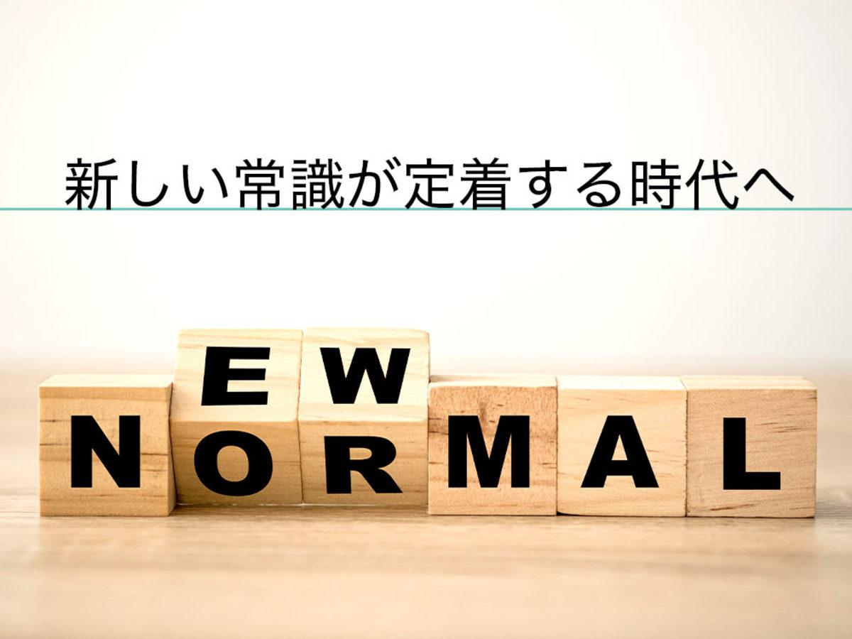 新しい常識が定着する時代へ