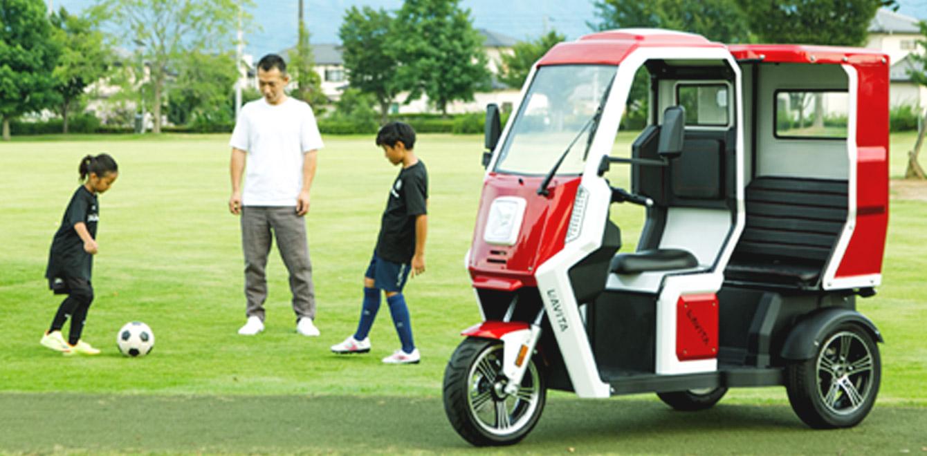 LAVITAに乗ってサッカーの練習にきた家族
